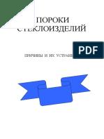 ПОРОКИ (из Анопино)