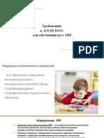 Требования к АООП НОО Для Обучающихся с ЗПР
