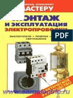 Montazh i e`qspluatatciia e`leqtroprovodqi_www.samelectric.ru