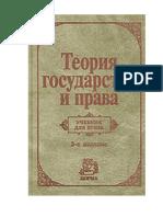[Alekseev_S.S.]_Teoriya_gosudarstva_i_prava(BookSee.org)