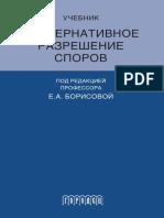 Borisova_Alternativnoe-razreshenie-sporov_Fragment