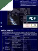 Highlander (Body Electrical) Fin_ru (1)