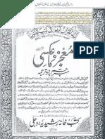 moajiz numa aksi Quran majeed tranlation by Hazrat Shah Rafi uddin