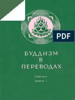 Buddizm v Perevodakh 1 1992
