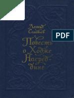 Solovyov Nasreddin