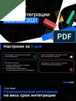 Пакет интеграции Business 2021