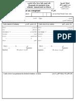 Formulaire de Demande de Mutation d'Un Véhicule Immatriculé Au Maroc en Cas d'Achat Au Comptant-1