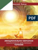 Линде Н.Д. - Эмоционально-образная (Аналитически-действенная) Терапия 2018.a4