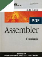 2010 - В. И. Юров. Assembler Учебник для вузов