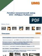 Литейно_механический завод ОМГ Рыбинск