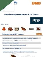 Литейное производство АЗ Урал