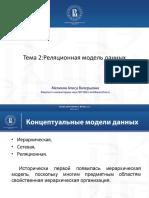 БД_Тема2_17.04.2020