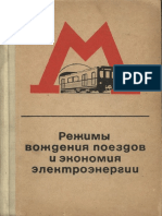 Каменев В.Н., Бутнев А.Х., Штерн Б.А. - Режимы Вождения Поездов и Экономия Электроэнергии - 1968