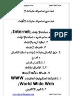 بحث عن أساسيات شبكة الإنترنت