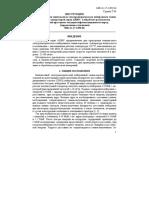 Инструкция по проведению ИСНГК аппаратурой серии АИМС ... МИ 41-17-1399-04