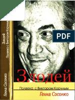 Genna Sosonko Zlodey
