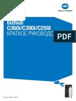 bizhub-c360i-c300i-c250i_quick-guide_ru_1-1-1