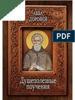 _A._Dushepoleznyie_Poucheniya.a6