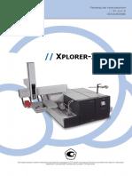 DOC0100200R - User Manual XPLORER-X(рус)