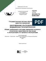 ГОСТ Р 55310-2012