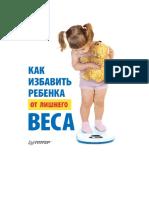 Makarova E. Kak Izbavit Rebenka Ot Li.a4