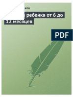 Melnikov I. Pitaemsyapravilno. Pitanie Rebenka Ot 6 Do 1.a4