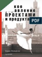 [Volfson_Boris.]_Gibkoe_upravlenie_proektami_i_pro(z-lib.org)