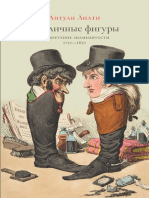 Lilti a Publichnye Figury Izobretenie Znamenitosti 17501850