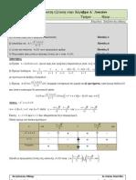 τεστ Άλγεβρα - ανισώσεις-με λύσεις