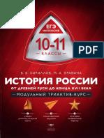 Kirillov v v i Dr - Istoria Rossii Ot Drevney Rusi Do Kon XVII v Modulny Triaktiv-kurs 10-11 Kl - 2017