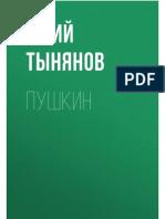Tyinyanov Yu. Istoricheskieh. Pushkin.a6