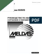 M60 60S Rukovodstvo Po Avariynym Signalam i Parametram
