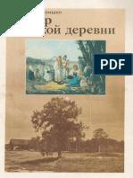 Марина Громыко - Мир русской деревни