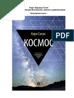 Космос. Эволюция Вселенной, Жизни и Цивилизации ( PDFDrive )