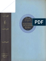 Всеобщая История Кино. Том 6 (Кино в Период Войны 1939-1945) ( PDFDrive )
