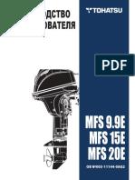 РЭ наTohatsu-MFS9.9E_15E_20E