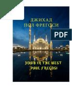 Джихад На Западе Пол Фрегоси