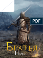 Knight Bratya 1 Nachalo.631168.Fb2