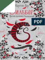 Gir Zilber 3 Tretiy-dnevnik-snovideniy.631166.Fb2