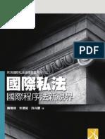 1T72國際私法:國際程序法新視界