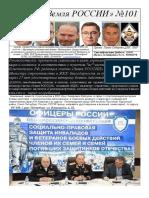 Rukovodstvuyusya Printsipom Gumanizma v Tselyax Ukrepleniya Gragnaskogo Mira Soglasiya 93 Str