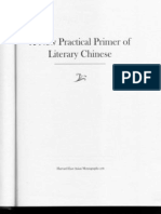 A New Practical Primer of Literary Chinese Contents & Introduction