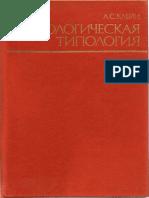 Klejn 1991 Typology