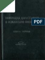 Magomeddadaev - Emigratsiia dagestantsev v osmanskuiu imperiiu, Kniga 1-ia (Эмиграция дагестанцев в османскую империю, Книга 1-я)