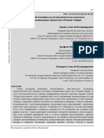 Интегративный потенциал культурологического подхода в изучении этноязыковых процессов в Южной Сибири
