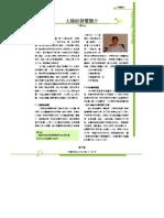 太陽能電池簡介-物理雙月刊2007