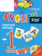 English. 1 Кл. Раб. Тетр