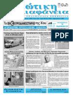 Εφημερίδα Χιώτικη Διαφάνεια Φ.1063