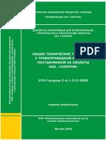 sto_gazprom_2-4_1-212-2008_