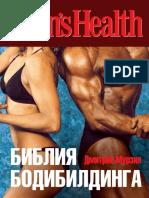 Библия Бодибилдинга by Дмитрий Мурзин (Z-lib.org)
